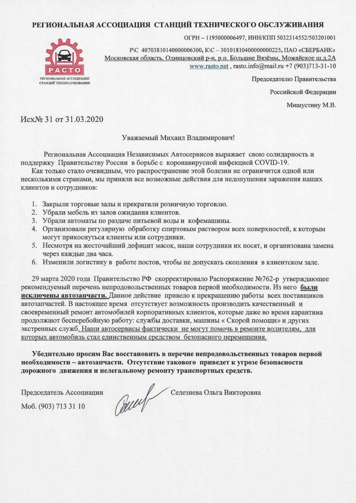 Ассоциация «РАСТО» направила в Правительство письмо о разрешении работы в условиях карантинных ограничений