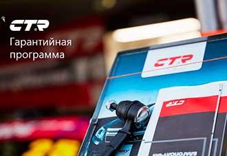 Программа расширенной гарантии компании CTR - производителя деталей подвески и рулевого управления