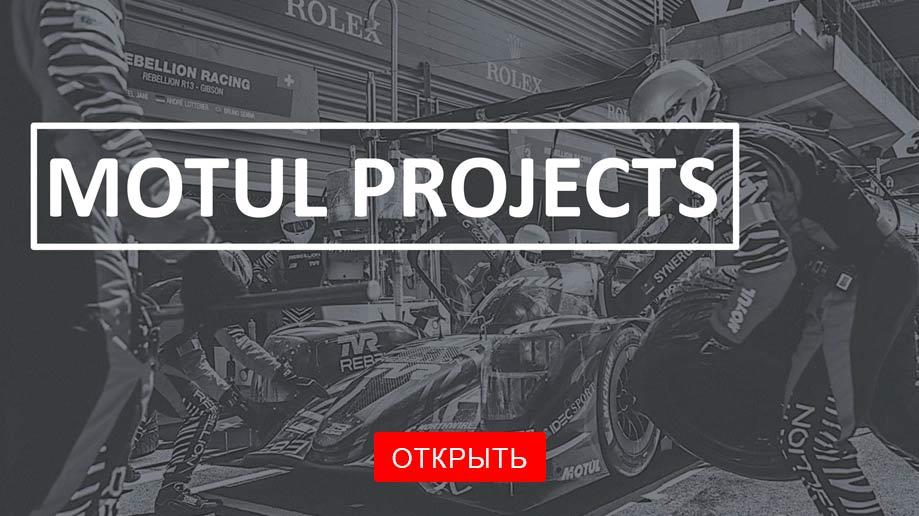 Презентация: Motul Сервисные программы для НСТО