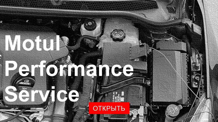 Презентация: Motul Performance Service