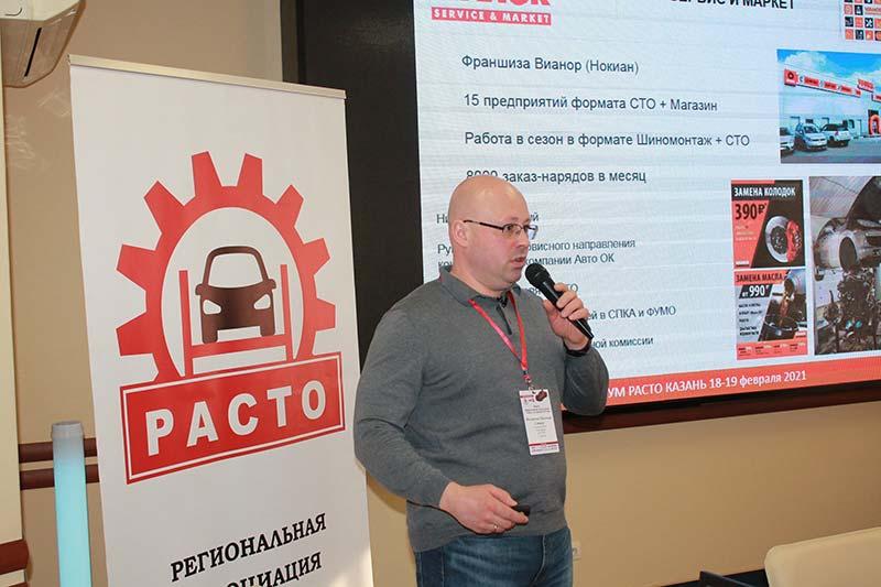 Николай Янковский, сервисный директор сети «VIANOR», заместитель председателя Ассоциации РАСТО