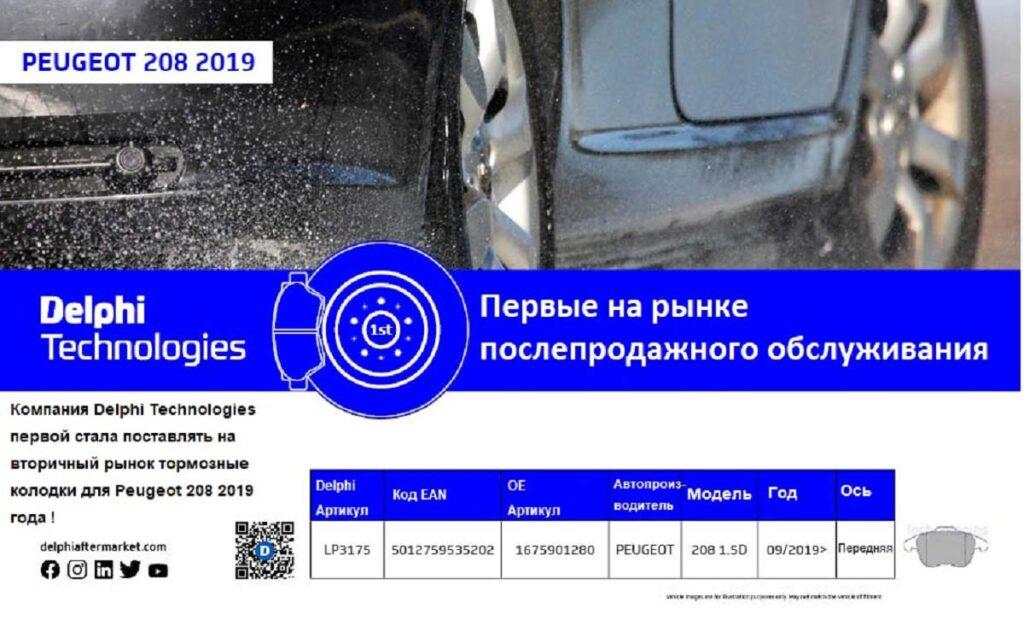 Delphi Technologies объявляет о старте продаж передних тормозных колодок для новых автомобилей — Honda Jazz (2020 года выпуска) и Peugeot 208 (2019 года выпуска)