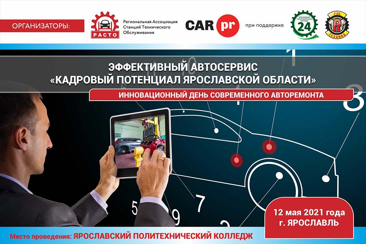 Форум «Эффективный автосервис. Кадровый потенциал Ярославской области»