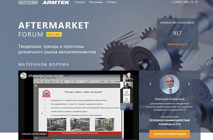 Партнеры и члены «РАСТО» приняли участие в форуме «Auto3N Aftermarket Forum»