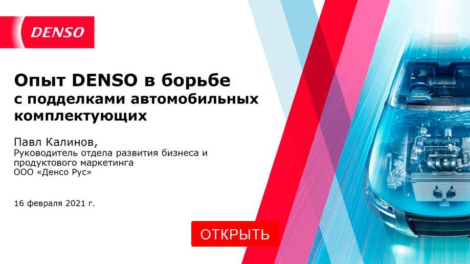 Презентация «Опыт DENSO в борьбе с подделками автомобильных комплектующих»
