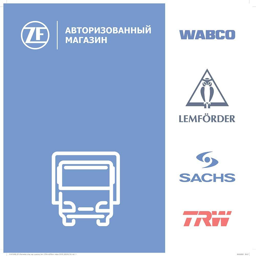 Авторизованный магазин ZF Aftermarket — это сертифицированное торговое предприятие для реализации продукции торговых марок ZF, Lemförder, Sachs, TRW, WABCO.