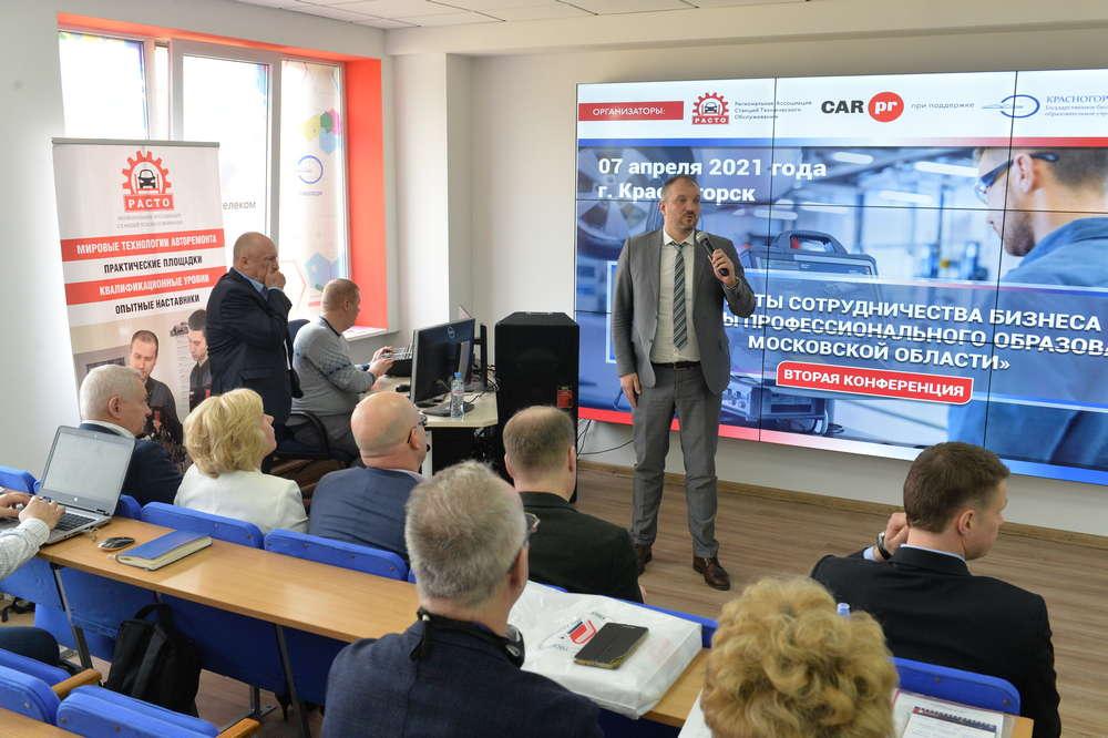Открыл конференцию заместитель главы администрации Красногорского городского округа Шувалов Михаил Николаевич