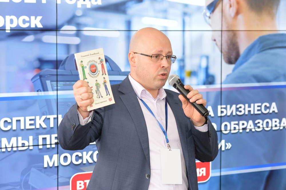 Николай Янковский представил участникам конференции авторскую книгу «Старт автомехатроника»