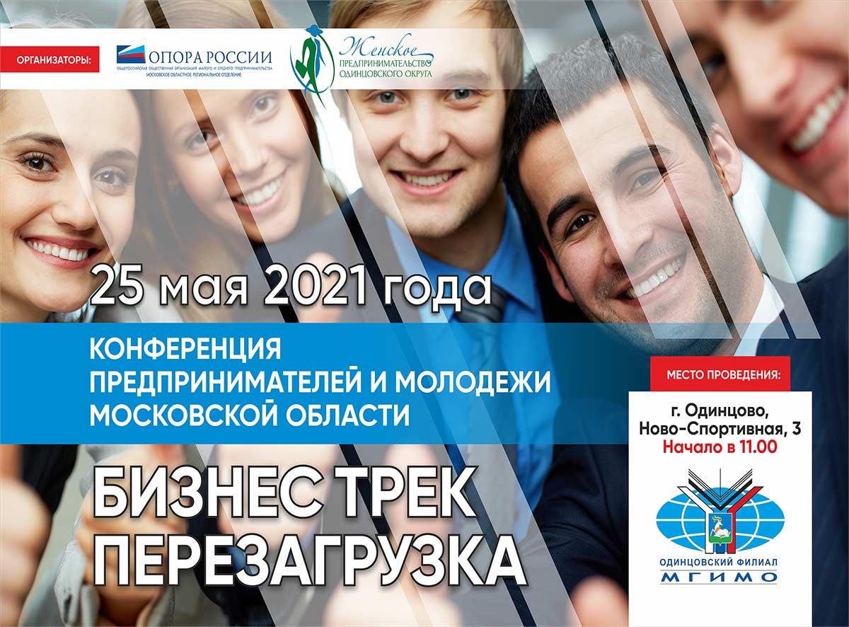 Конференция предпринимателей и молодежи Московской области