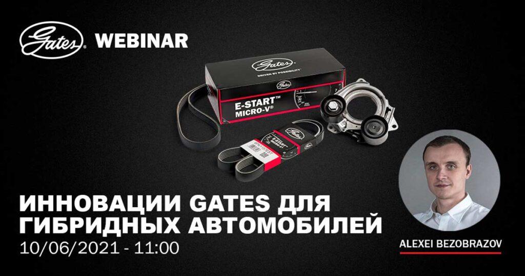 10 июня в 11:00 начнётся бесплатный технический онлайн-семинар Gates на тему «Инновации Gates для гибридных автомобилей»