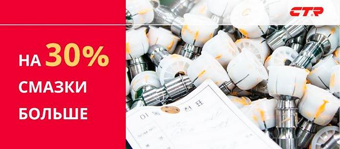 В шаровые шарниры CTR на производстве будет закладываться на 30% смазочных материалов больше