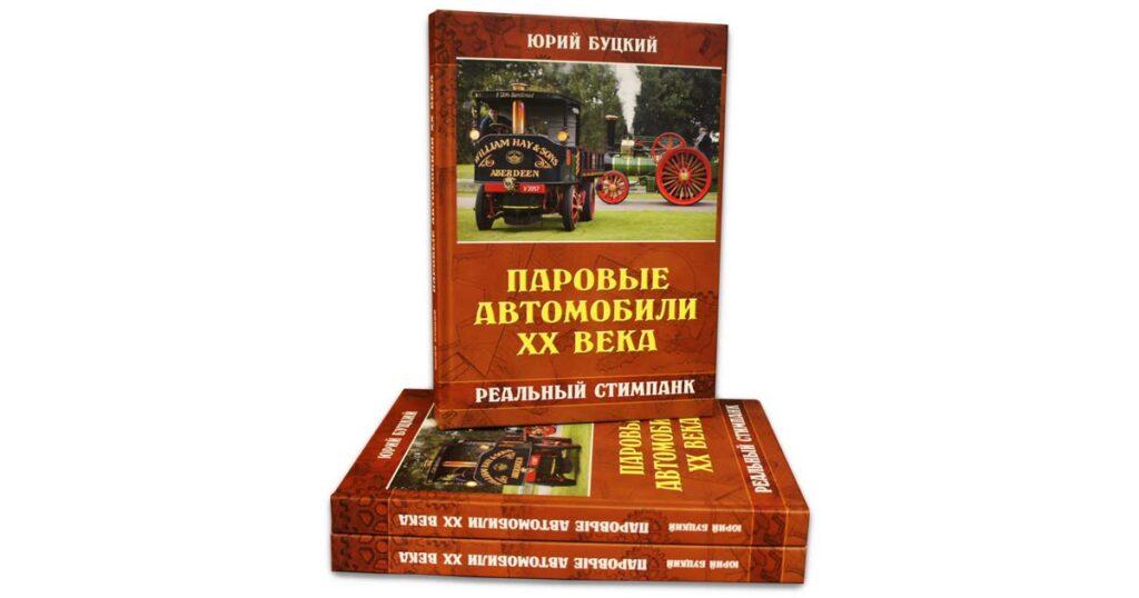 Книга Ю.И. Буцкого «Паровые автомобили ХХ века. Реальный стимпанк»