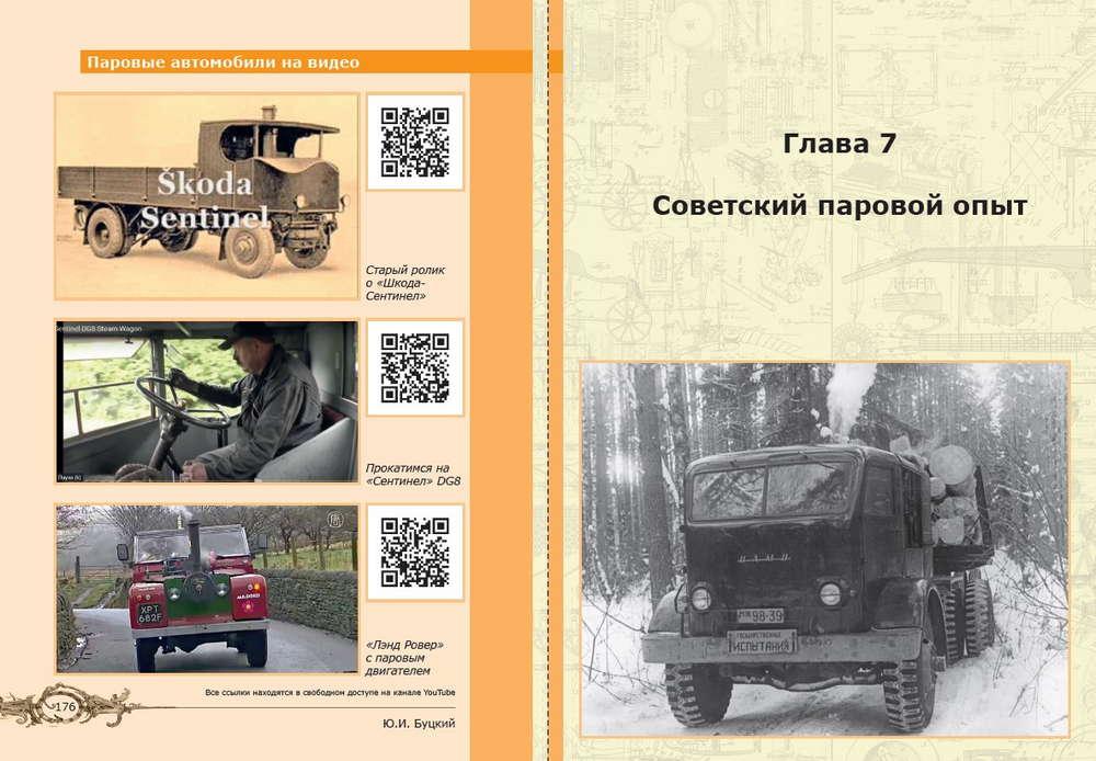 Советские инженеры создали паровой грузовик для лесоразработок. Рассказ о нем сопровождается большим числом фотографий