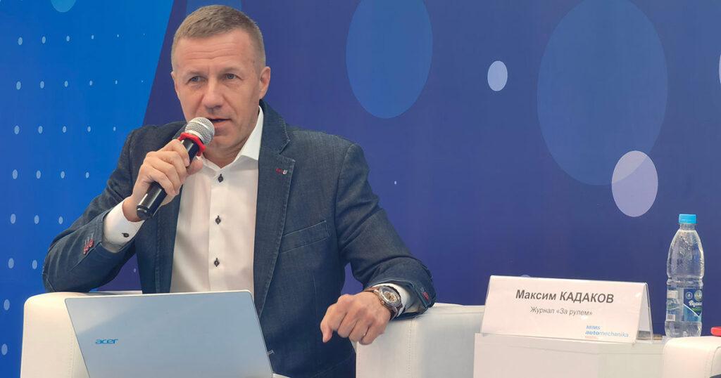 Модератор дискуссии Максим Кадаков, главный редактор журнала «За рулем»