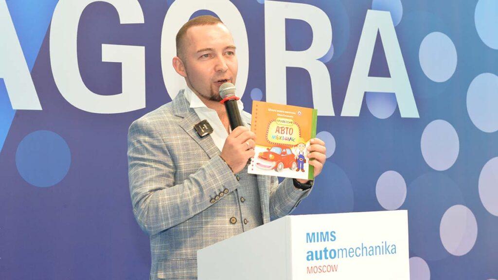 Ассоциация «РАСТО». Выставка «MIMS Automechanika Moscow 2021». Премьера книги «АВТОмеханик»