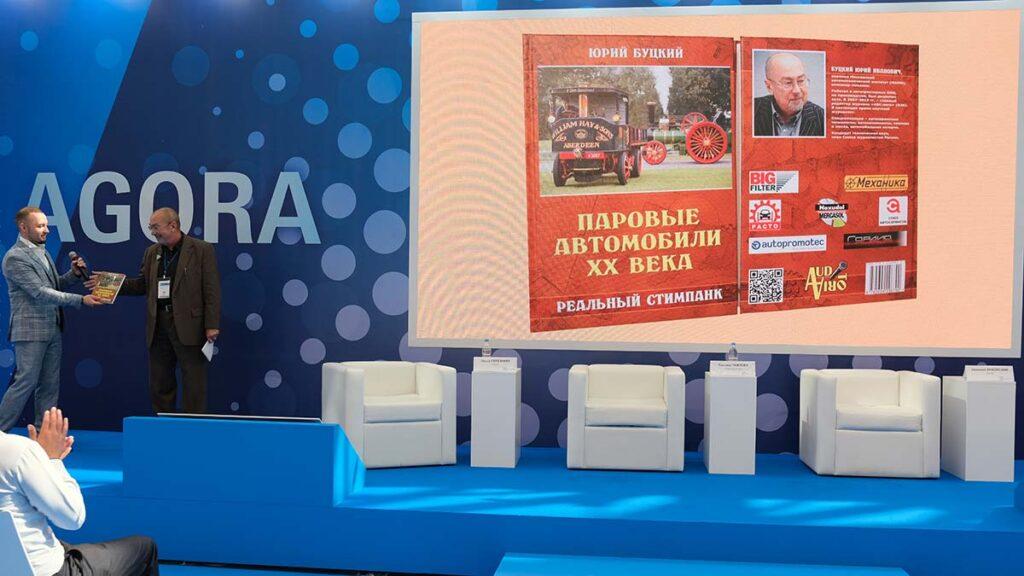Ассоциация «РАСТО». Выставка «MIMS Automechanika Moscow 2021». Премьера книги «Паровые автомобили ХХ века. Реальный стимпанк»