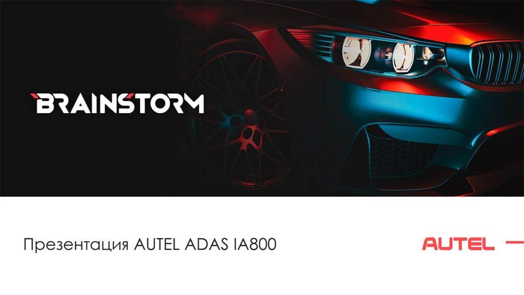 Расширение к стенду Autel ADAS с оптической системой позиционирования