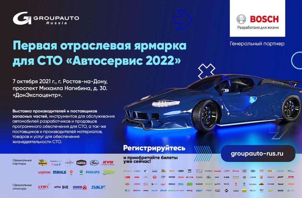 GROUPAUTO Россия приглашает всех собственников, руководителей и сотрудников автосервисов на первую отраслевую ярмарку для СТО «АВТОСЕРВИС – 2022»
